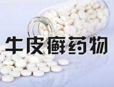 牛皮癣患者吃哪些药物起治疗作用