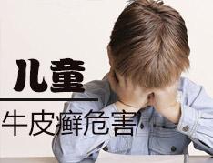 儿童患有牛皮癣的危害是什么